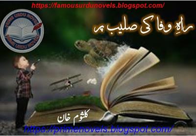 Rah e wafa ki saleeb per novel online reading by Kalsoom Khan Swati Complete