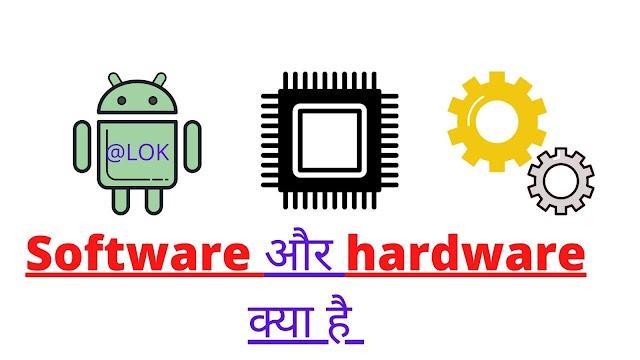 Software और hardware क्या है 2021 और इनका कंप्यूटर में क्या उपयोग है