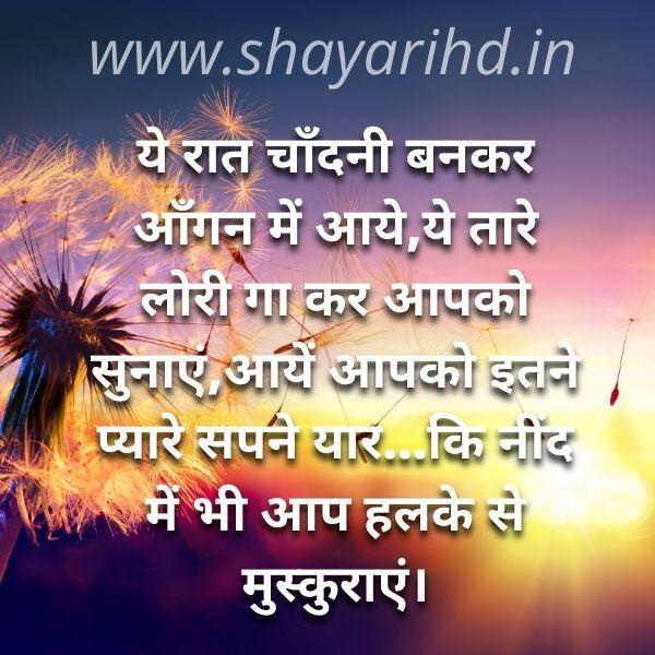 शुभकामनाएं शायरी हिंदी में