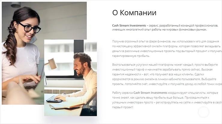 О CashStream