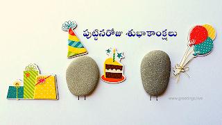 Telugu puttina roju subhakankshalu
