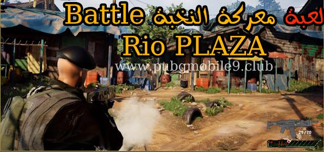 معركة النخبة ريو بلازا تحميل مجاني