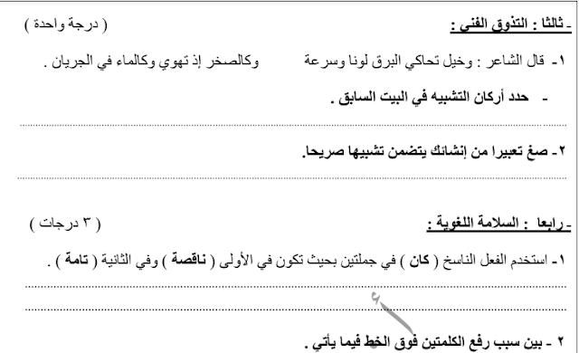 اختبار قصير لغة عربية للصف العاشر