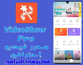 [تحديث] تطبيق  VideoShow Pro v8.2.7 لتعديل على الفيديو وإضافة فلاتر وتعديل الألوان والكتابة على الفيديو النسخة المدفوعة