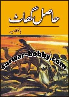 Hasil Ghat Novel By Bano Qudsia