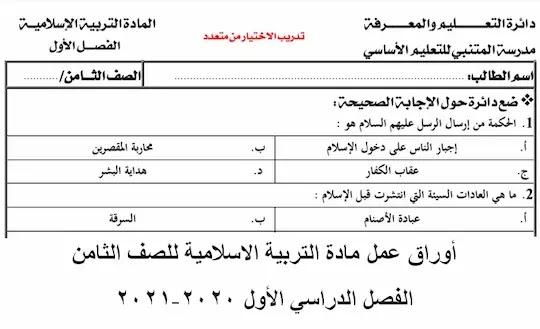 اوراق عمل تربية اسلامية للصف الثامن فصل اول 2020 مناهج الامارات