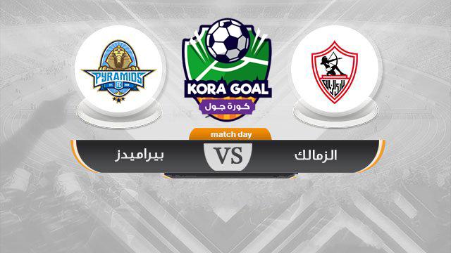مشاهدة مباراة الزمالك وبيراميدز بث مباشر 3-9-2020الدوري المصري