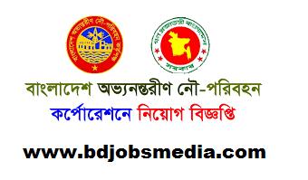 বাংলাদেশ অভ্যন্তরীণ নৌ পরিবহন কর্পোরেশন নিয়োগ বিজ্ঞপ্তি ২০২১ - Bangladesh Inland Water Transport Authority BIWTA Job Circular 2021 - সরকারি চাকরির খবর ২০২১