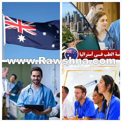 دراسة الطب في أستراليا