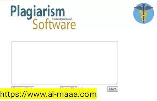 أداة كشف السرقة الأدبية - PlagiarismSoftware