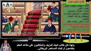غلاف كفاح شعب مصر - 9 - أما لهذا الليل من فجر ؟! - الفصل الدراسي الثاني