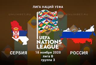 Сербия – Россия где СМОТРЕТЬ ОНЛАЙН БЕСПЛАТНО 18 ноября 2020 (ПРЯМАЯ ТРАНСЛЯЦИЯ) в 22:45 МСК.