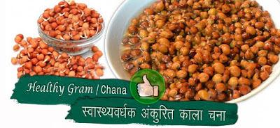 स्वास्थ्यवर्धक अंकुरित काले चने Sprouted Gram, Shaktivardhak Chana in Hindi
