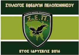 Ο Σύλλογος Εφέδρων Πελοποννήσου συγχαίρει τους μαθητές που πέτυχαν στις πανελλαδικές εξετάσεις