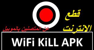 قطع الانترنت عن اي جهاز متصل بالشبكه عن طريق الموبايل wifi kill pro