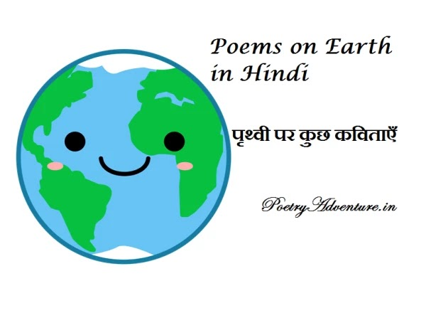 Poems on Earth in Hindi, Prithvi Par Kavita, Poem on Earth Day in Hindi, Prithvi Divas Par Kavita, पृथ्वी पर कुछ कविताएँ