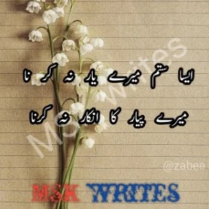 Allama Iqbal Poetry In Urdu For Students