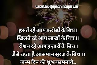 Funny birthday shayari for friends in hindi