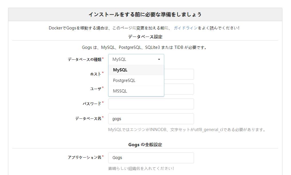 djeeno log: gogsをソースからインストールするとデータベースにSQLiteを
