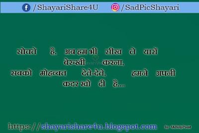 gf ko manane wali shayari hindi