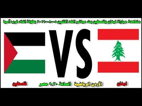 مشاهدة مباراة لبنان وفلسطين بث مباشر بتاريخ 05-08-2019 بطولة اتحاد غرب آسيا