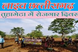 तुहामेटा में श्रमिकों की उत्साह के लिए रोजगार दिवस आयोजन। manrega rojgar divas