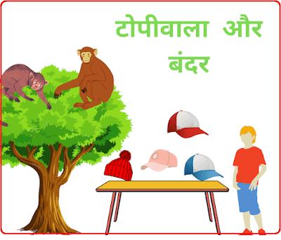 Kids Moral Stories in Hindi Language