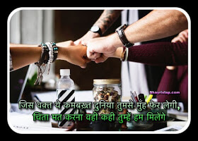 Best dosti shayari in hindi! best friendship shayari