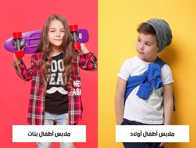 كوبون خصم بقيمة 10% على كل ازياء الاطفال مع VogaCloset