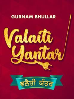 Valaiti Yantar Punjabi Movie - Check out the full cast and crew of Punjabi movie Valaiti Yantar 2021 wiki, Valaiti Yantar story, release date, Valaiti Yantar Actress name wikipedia, poster, trailer, Photos, Wallapper