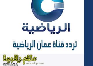 تردد عمان الرياضية 2017