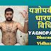 यज्ञोपवीत धारण करने की विधि | Yagyopavit Dharan Vidhi |