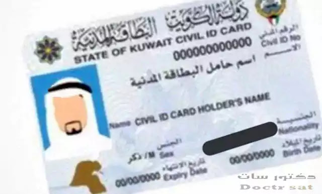 كيفية الاستعلام بالرقم المدني عن بطاقة المدنية في الكويت استعلام بالرقم المدني دفع رسوم البطاقة المدنية حجز موعد البطاقة المدنية استعلام عن صلاحية البطاقة رقم البطاقة المدنية تجديد البطاقة المدنية أون لاين تجديد البطاقة المدنية الكويت أون لاين خدمة توصيل البطاقة المدنية