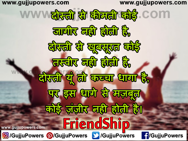 friendship day sher shayari