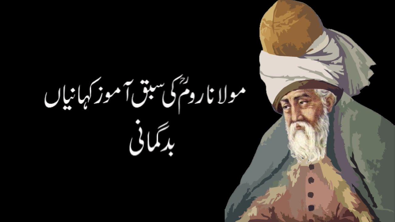 Berkenalan Dengan Jalaluddin Rumi Penasantri