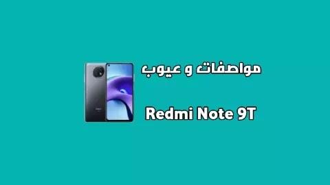 سعر و مواصفات Xiaomi Redmi Note 9T - مميزات و عيوب هاتف شاومي ريدمي نوت 9 اي