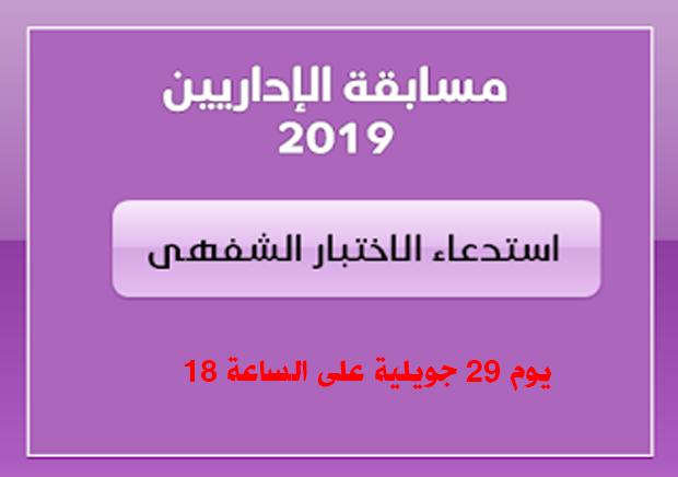 استدعاء الاختبار الشفهي لمسابقة الاداريين 2019