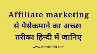 earn money online in hindi, online earn with affiliate marketing