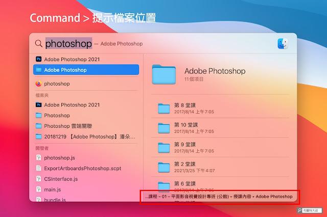 【MAC 幹大事】用 Spotlight 功能讓 Mac / MacBook 做事更有效率 - 顯示所屬檔案、檔案夾的所在位置