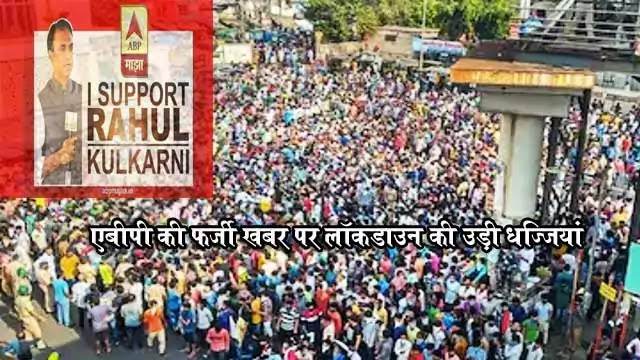 abp-news-marathi-abp-majha-fake-news-lockdown-bandra-mumbai-rahul-kulkarni