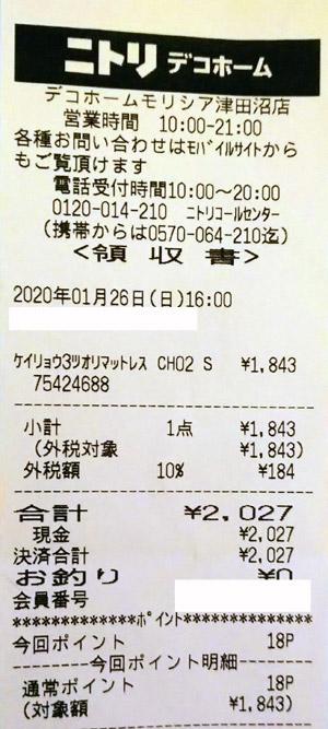 ニトリ デコホームモリシア津田沼店 2020/1/26 のレシート