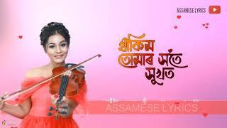 Thakim Tumar Hote Hukhot Lyrics & Download Assamese Song
