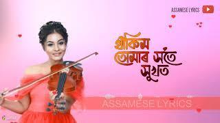 Thakim Tumar Hote Hukhot Lyrics & Download Assamese Song