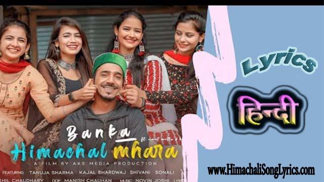 Banka Himachal Mhara song lyrics in Hindi Singer Amit Mittu