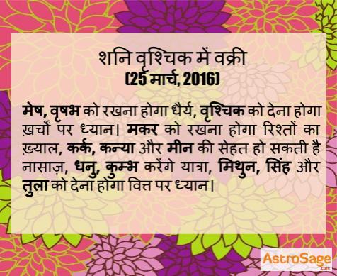 Vakri Shani ka kya hoga aapke jeevan par prabhav.