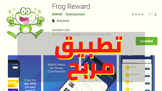 تطبيق Frog reward