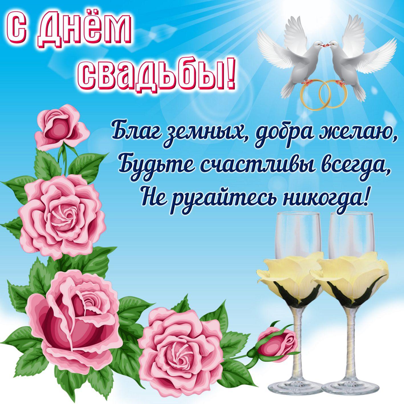 Поздравление директору со свадьбой