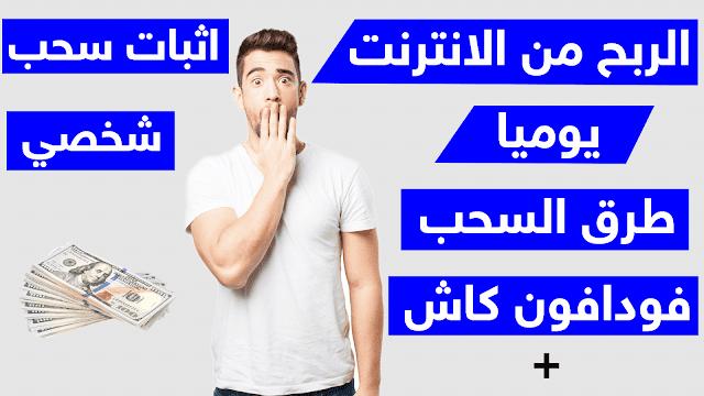 افضل موقع للربح من كتابة المقالات باللغه العربية