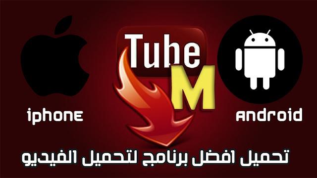تحميل تطبيق 2020 TubeMate لتحميل الفيديو