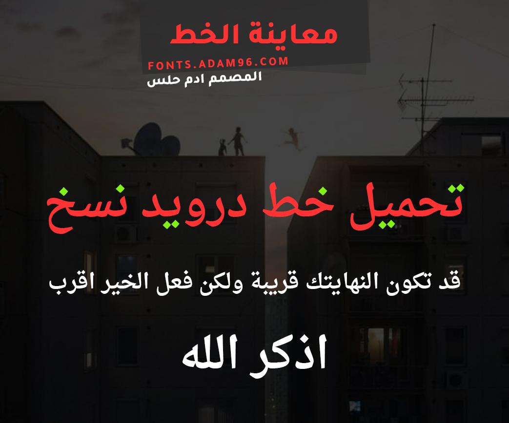 تحميل خط نسخ عربي للفوتوشوب اجمل خطوط النسخ العربية Font Arabic Naskh